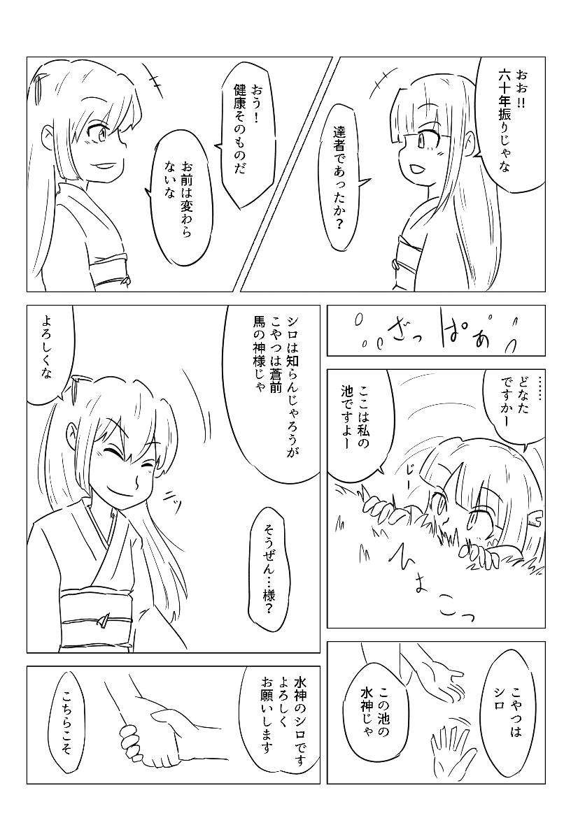 そうぜん漫画02