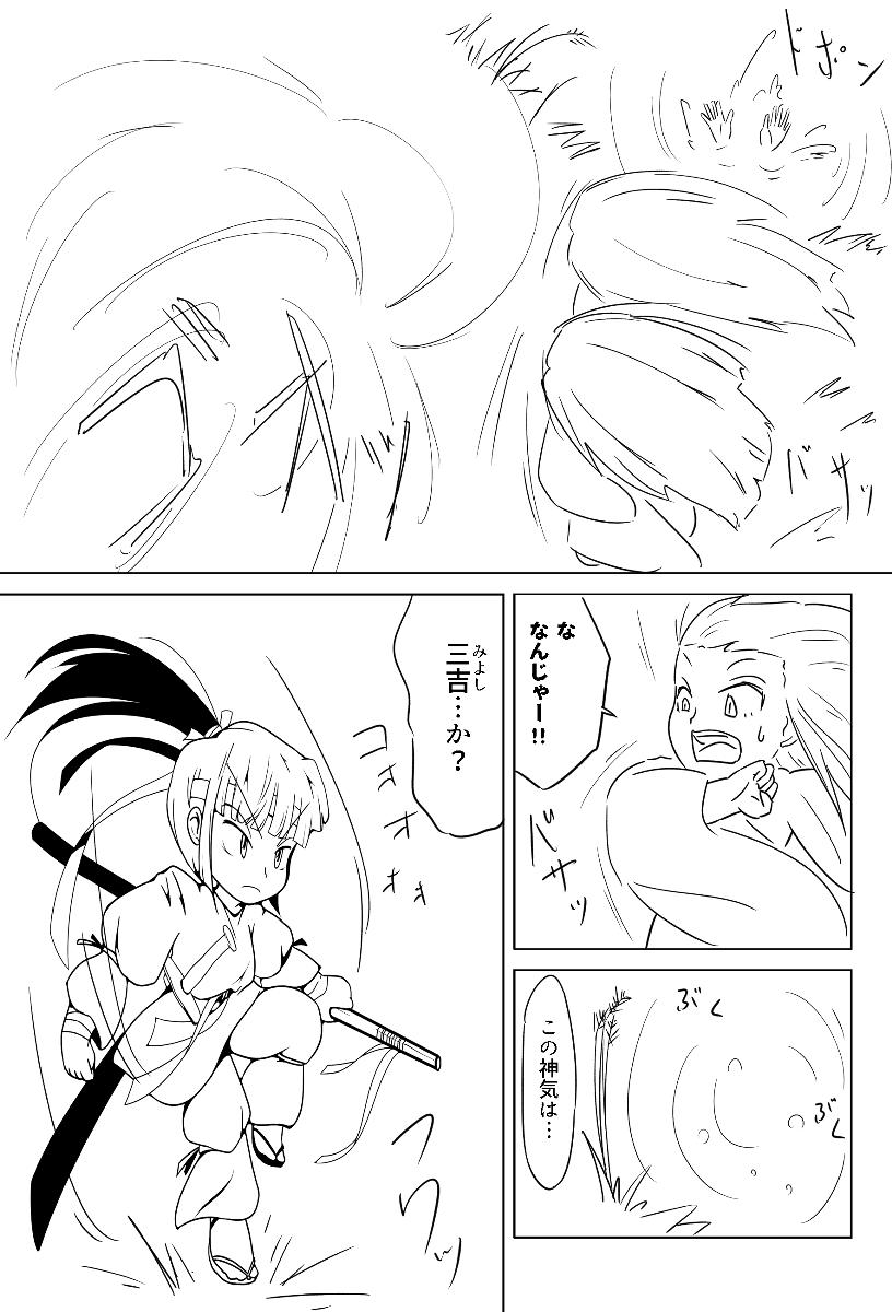 そうぜん漫画03