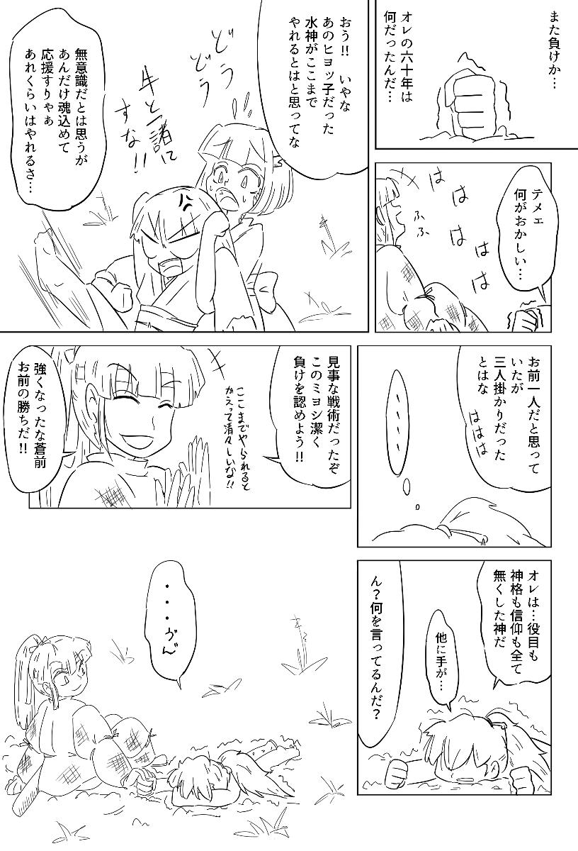そうぜん漫画21