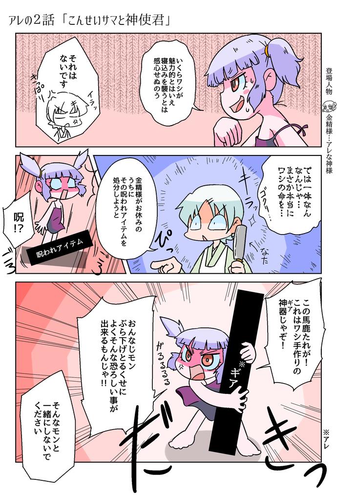 こんせい0203