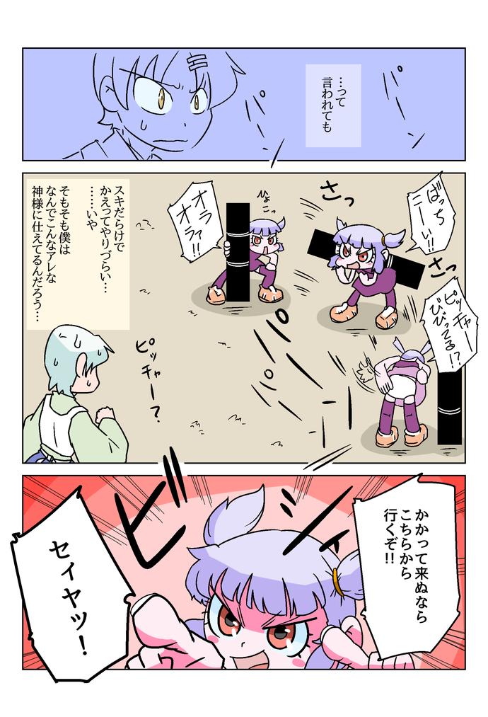 こんせい0206