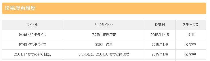 ブログスクショ編集53