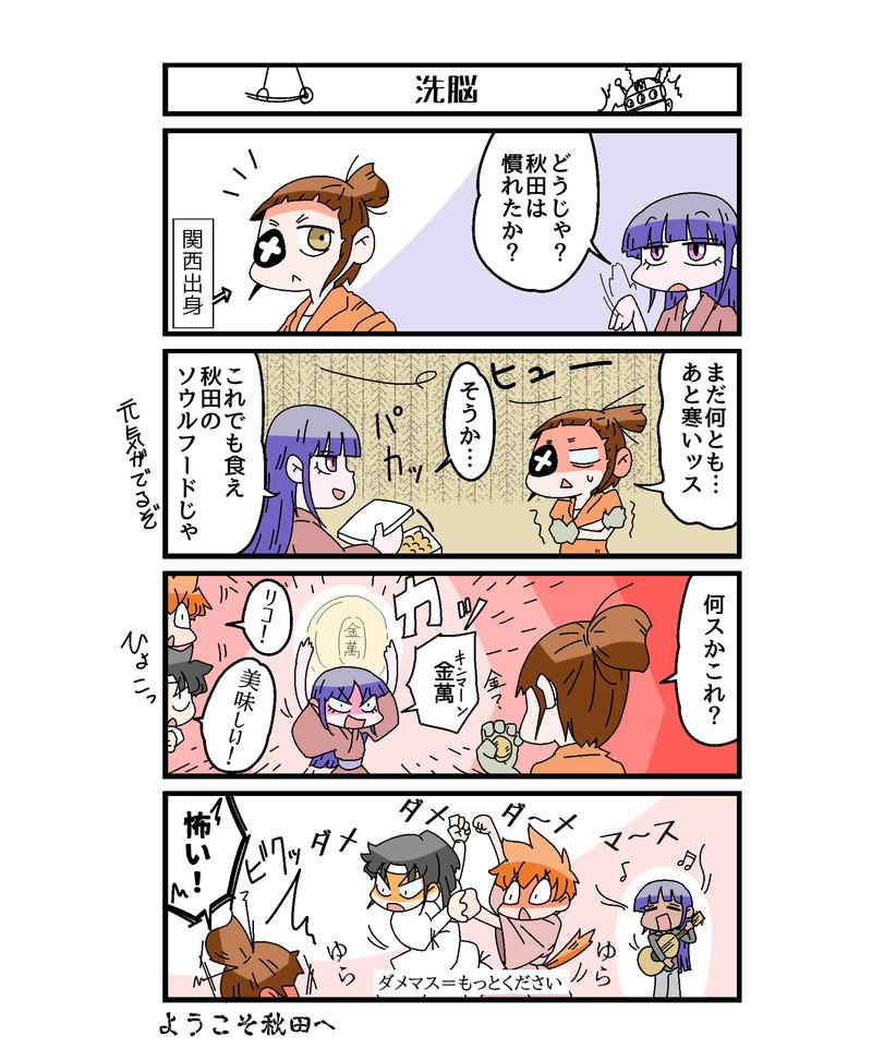 あきた漫画0102b
