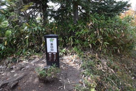 26茶臼山