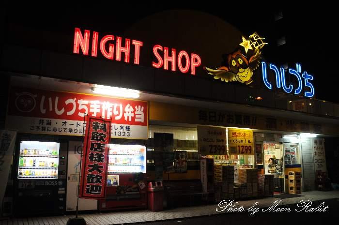 ナイトショップいしづち西条店 愛媛県西条市