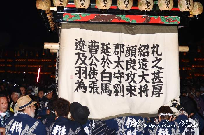 土台幕 辯財天だんじり(弁財天屋台) 西条祭り