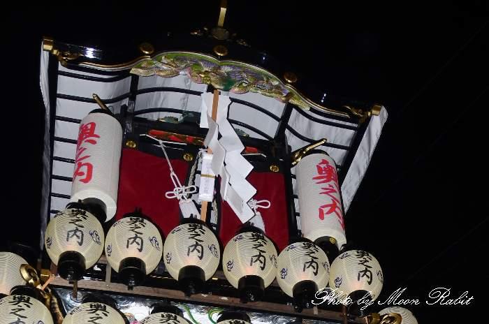 祭り提灯 奥之内屋台(奥の内だんじり) 西条祭り