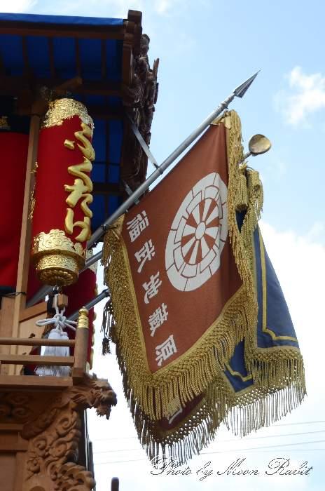 祭り旗 地蔵原だんじり(地蔵原屋台) 西条祭り
