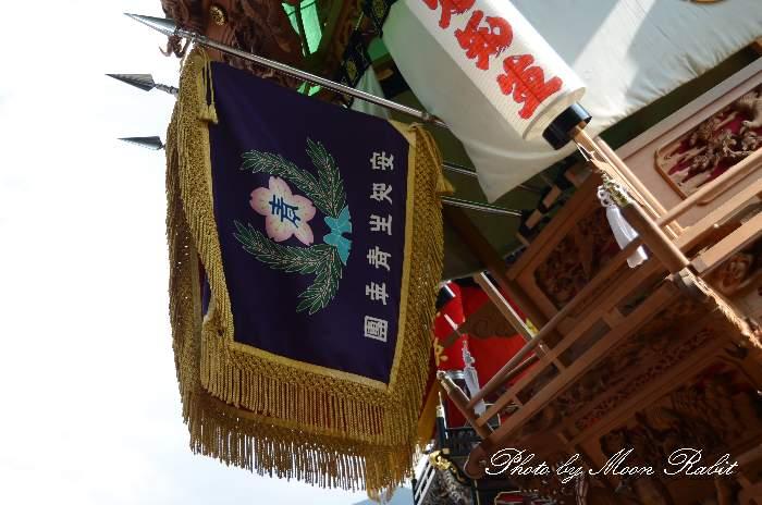 祭り旗 安知生だんじり(安知生屋台) 西条祭り