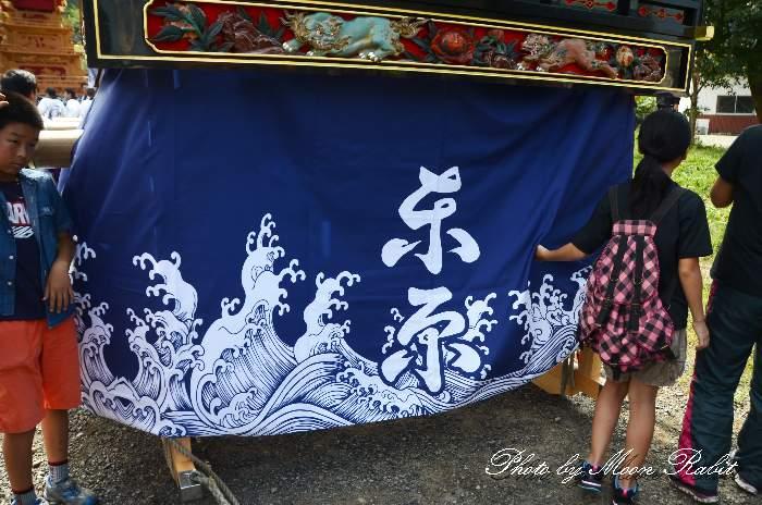 土台幕 東原だんじり(東原屋台) 西条祭り
