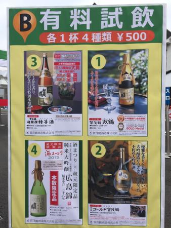 酒まつり2015_7