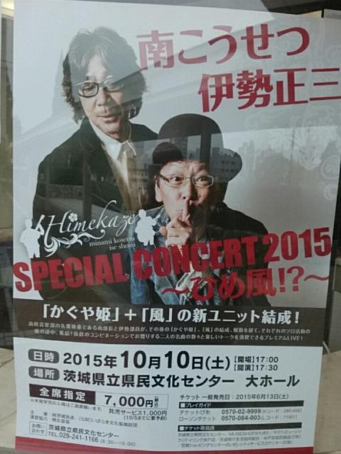 ひめ風20151010001