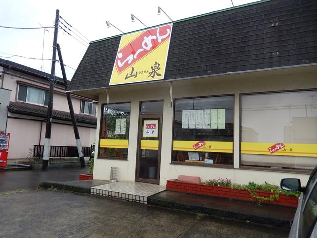 山泉20150908001