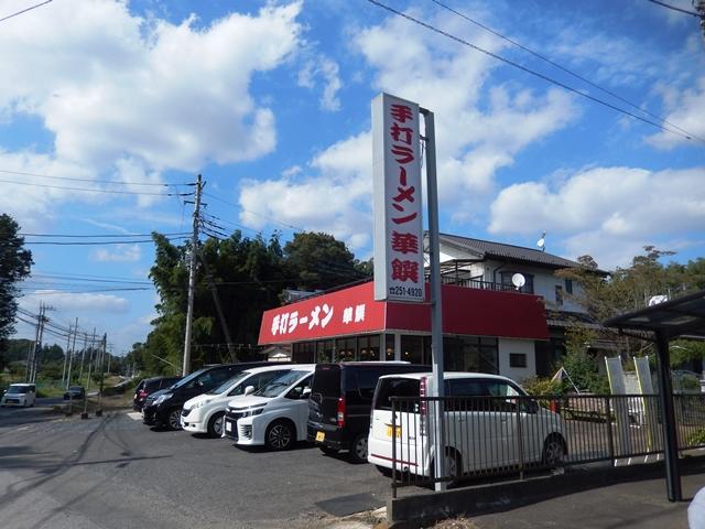 華饌20151003001