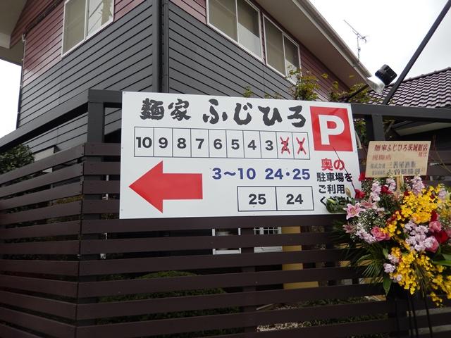 ふじひろ20151118001