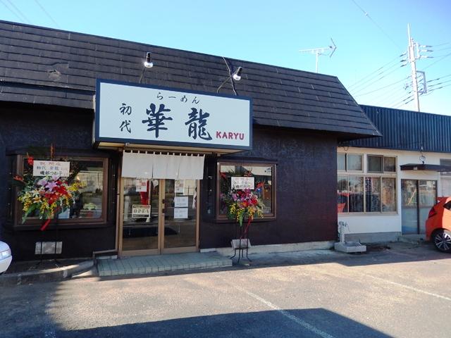 華龍20151128001