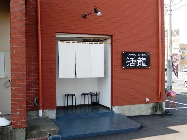 活龍20151004001