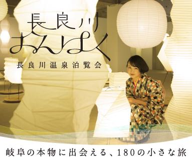 長良川おんぱく2015