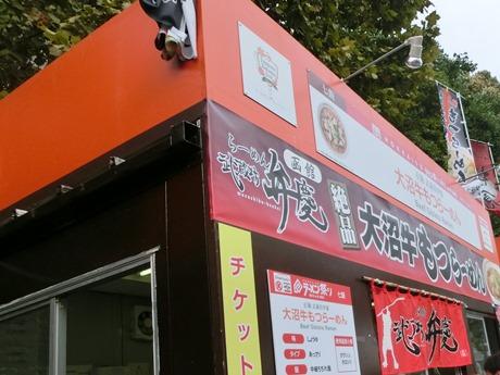 拉麺 武蔵坊弁慶