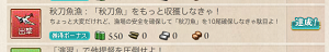 KanColle-151018-20493552.png