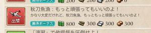 KanColle-151018-20495459.png