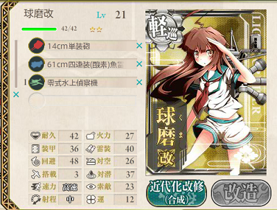 KanColle-151024-19553462.png