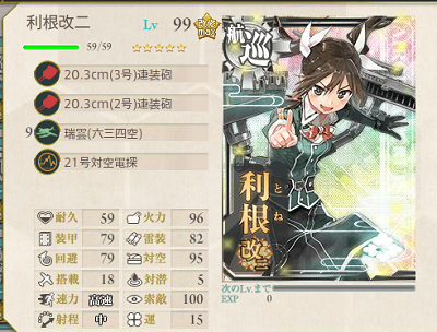 KanColle-151025-22200445.png
