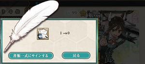 KanColle-151025-22211486.png