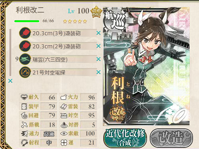 KanColle-151025-22242325.png