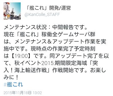 Screenshot_2015-11-18-19-53-29.png