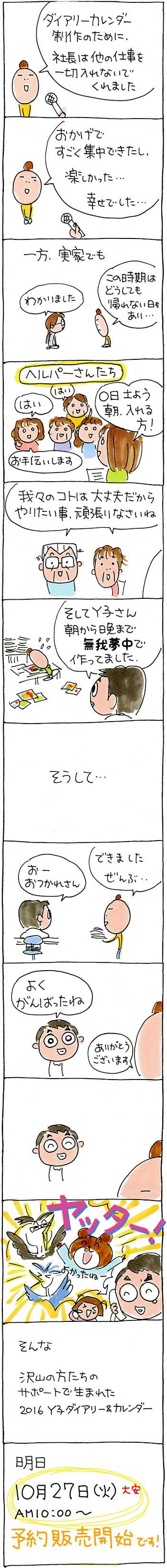 151026_02.jpg