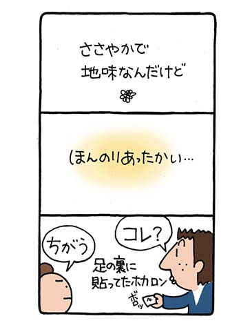 151027_techo_11.jpg
