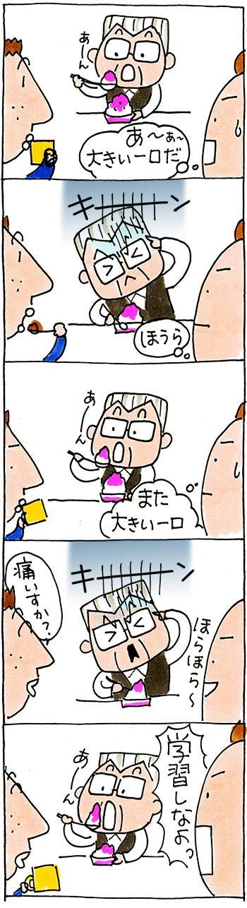 150831かき氷キーン