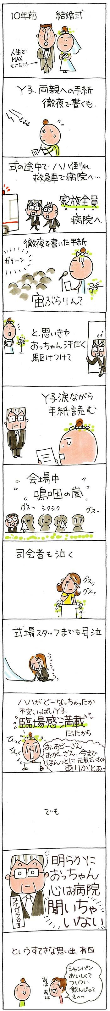 150910_10周年