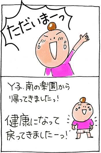 150924沖縄1