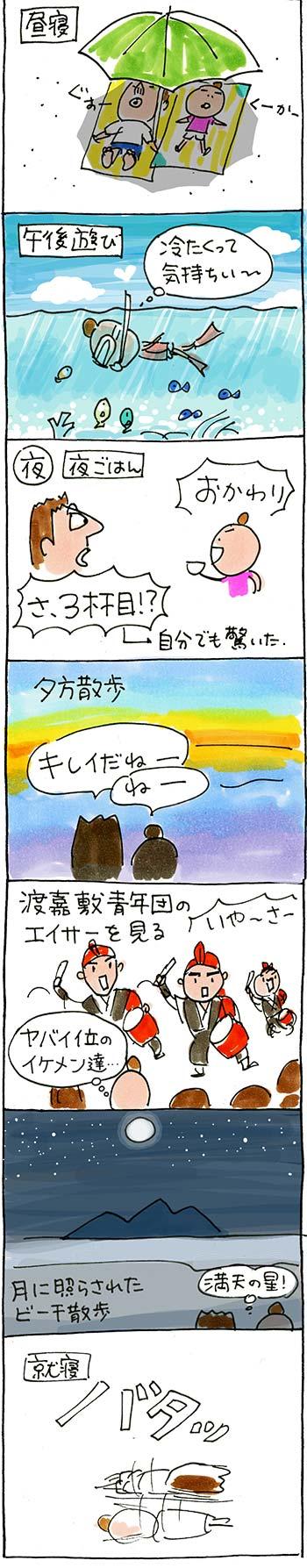 150924沖縄2