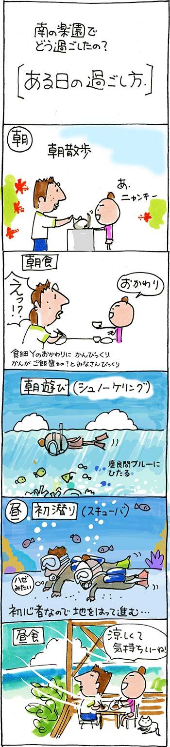 150924沖縄2-1