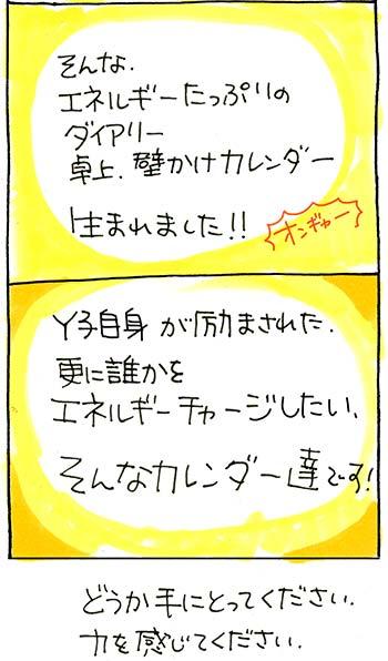 2016ダイアリー04-03