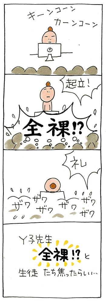 151007Y子先生全裸?