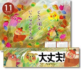 151015カレンダー