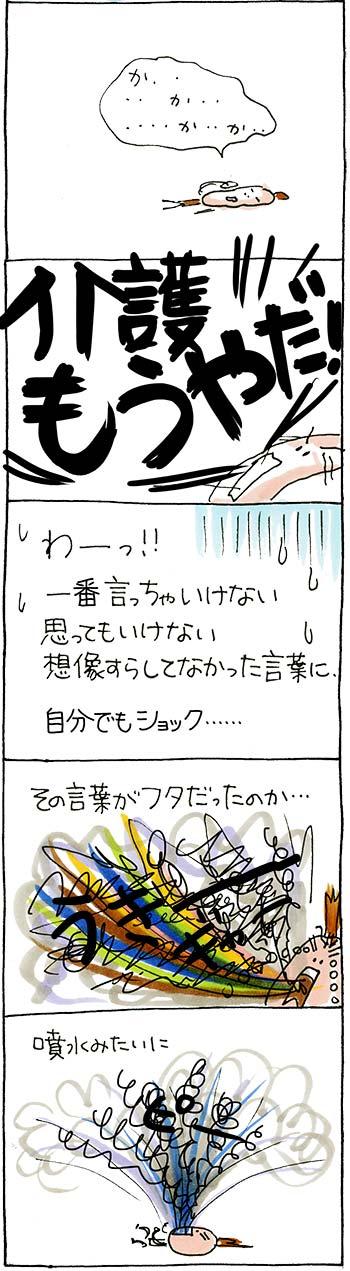 151015きょんちゃん02