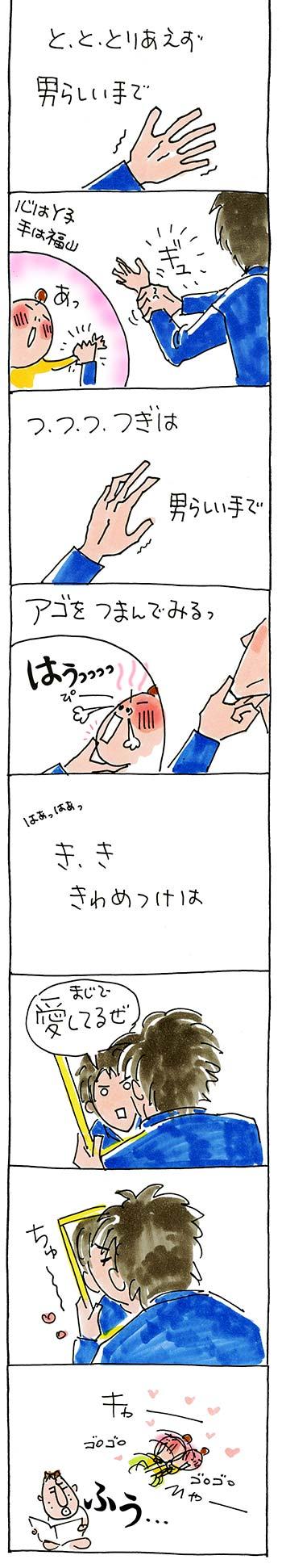 151021福山入れ替わり02
