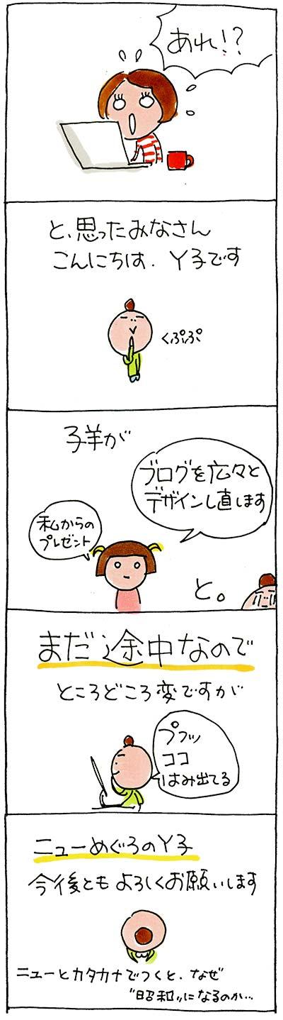 ブログ改修_01