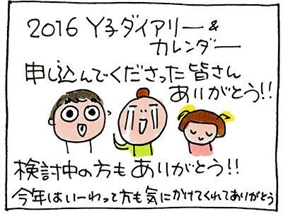 ブログ改修02