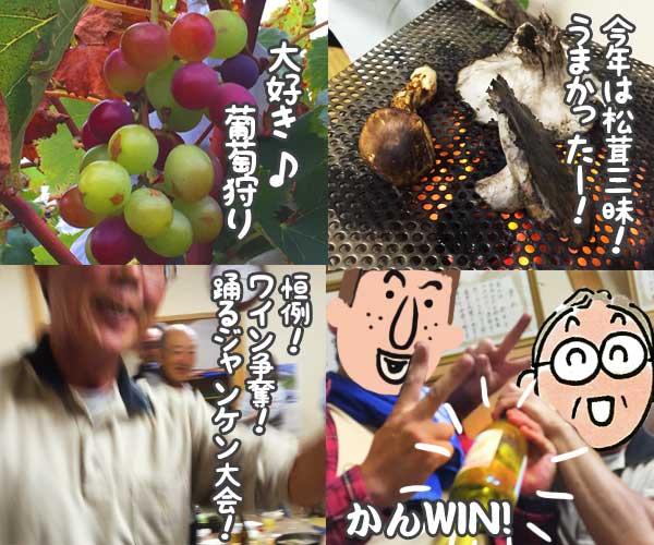 農業体験151030_04