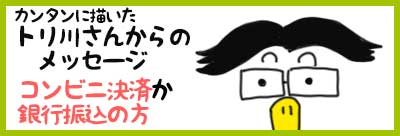 トリ川さんからのメッセージ