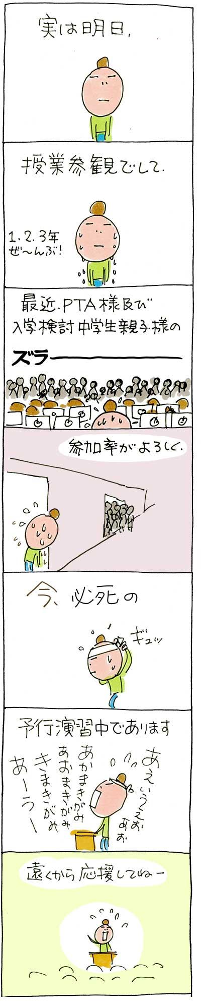151120授業参観