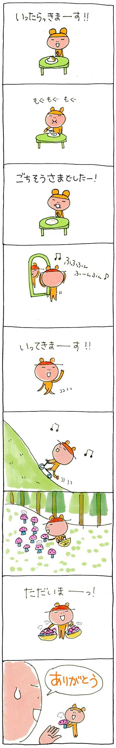 151204ありがとう01