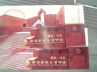 中国旅行2015(50)⑥
