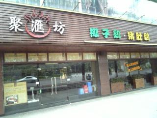 中国旅行2015(56)⑤